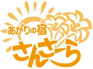 宮古島の民宿:あがりの宿さんさーら