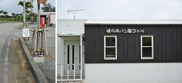 保良のパン屋さんを右折|宮古島の民宿 あがりの宿さんさーら