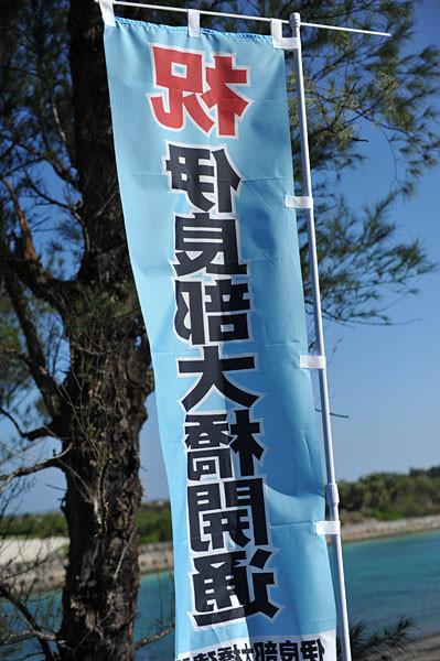 伊良部大橋開通記念|宮古島の民宿 あがりの宿さんさーら