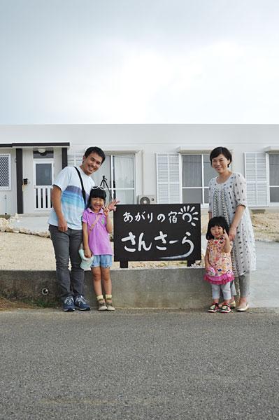 ゲスト記念撮影|宮古島の民宿 あがりの宿さんさーら